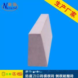 廠家供應楔形耐酸磚 防腐刀口磚橫楔磚 側楔耐酸磚