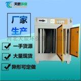 uv光氧催化废气光解等离子一体机烤喷漆房工业净化处理环保设备
