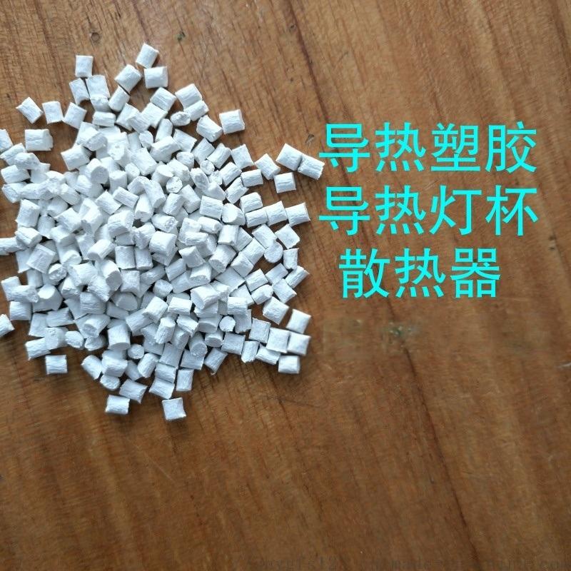 环保导热塑料 环保无卤素阻燃剂
