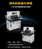 上海麒硫  670重型液壓切紙機
