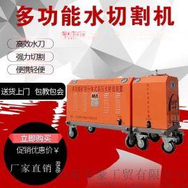 煤矿多功能矿用分体式水刀 高压水射流装置 小型水切割现货直销