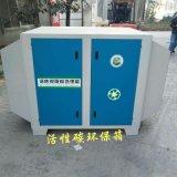 活性碳过滤箱 活性炭箱 废气处理环保箱