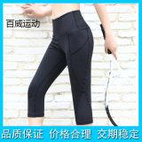 厂家直供运动健身瑜伽裤高弹速干透气吸湿排汗运动服