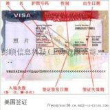 美国旅行签证