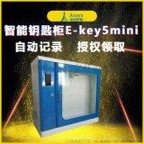 授权领取埃克萨斯E-key5mini智能钥匙柜