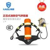 RHZK 6.8正压式消防空气呼吸器