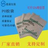 厂家热销  PO胶袋 ,塑料薄膜袋    可印刷