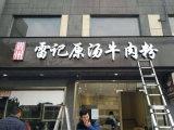 深圳广告招牌制作,本地可提供招牌测量和安装服务!