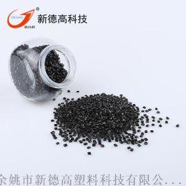 余姚生产ABS塑料 触屏笔电游神器触杆导电塑料原料
