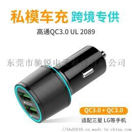 QC3.0车载充电器汽车手机快充充电器双usb车充