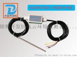 电流或电压输出的土壤温度传感器