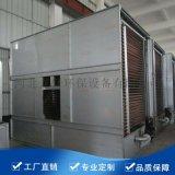 厂家直销密闭式冷却塔  横流式闭式冷却塔