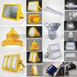 LED防爆燈商家供應石油化工專用燈