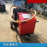 北京朝阳区公路灌缝机-地面裂缝灌缝机