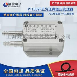 PTL802F正负压微差压变送器
