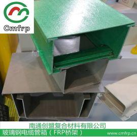 南通创盟工厂直销:FRP复合桥架  玻璃钢桥架