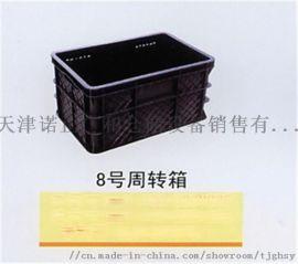 天津韩式加强箱,天津韩式塑料周转箱,天津韩式塑料箱