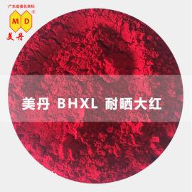 美丹BHXL耐晒大红有机颜料 塑料橡胶涂料用色粉