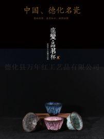 陶瓷窑变品茗杯手工茶杯功夫茶单杯茶盏茶碗