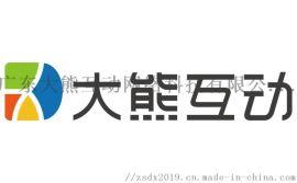 中山网站建设_中山微信营销_广东大熊互动网络公司