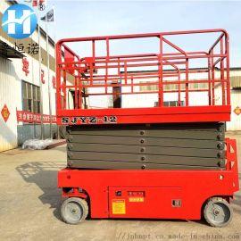 厂家直销自行升降机 自行走升降平台 液压自行升降台