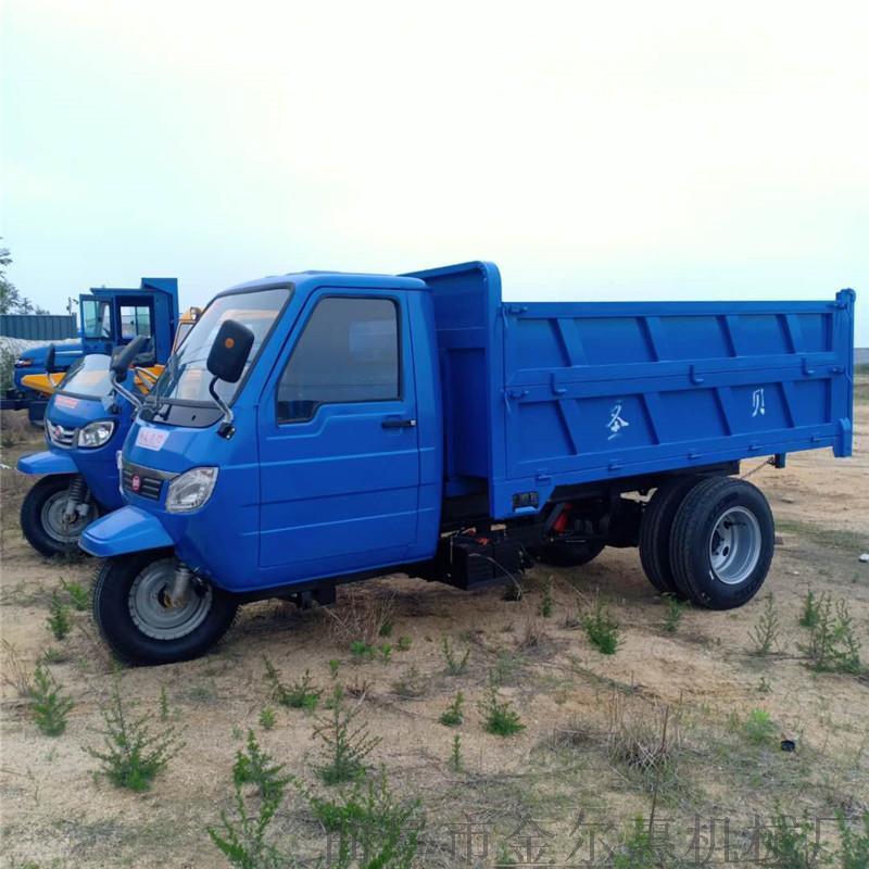 工地运输柴油三轮车/家庭运输载重自卸式三轮车