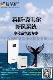 現貨促銷萊斯·克韋爾家用型壁掛機櫃機全國招商加盟