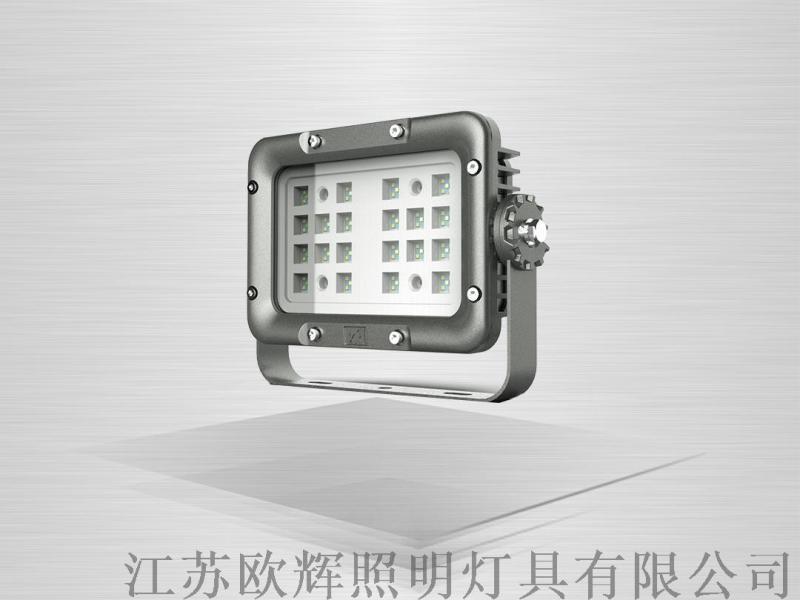 恆司特ZBFC8189LED防爆投光燈