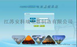 华漕镇养老产业园电力监控系统的设计及应用