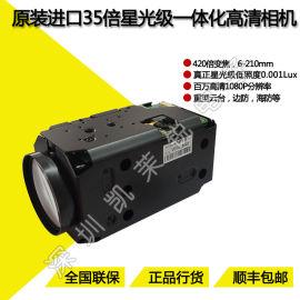 全国包邮百万高清  照度星光级35倍一体化SDI摄像机 imx185相机