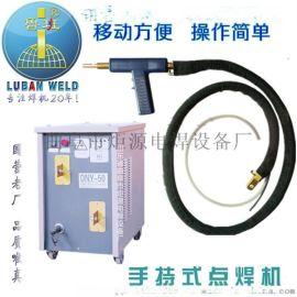 便携式点焊机 可移动手持式点焊机 手握式碰焊机