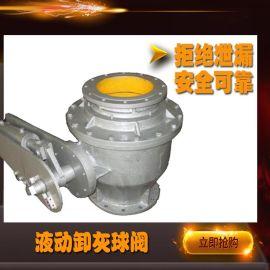 液气动卸灰球阀DN100