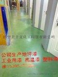 濟寧性價比  的環氧樹脂地坪漆施工隊伍