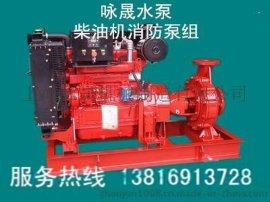 柴油水泵机组//柴油水泵