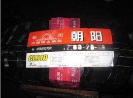 朝阳轮胎 卡车轮胎 工程轮胎 客车轮胎 矿山轮胎