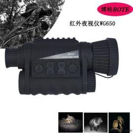 連雲港博特RG650多功能數碼拍照紅外夜視儀功能