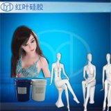 送样深圳厂家直销 假肢手人体娃娃雕塑模型液体硅胶