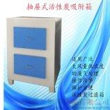 工业废气活性炭净化器漆雾油漆房异味吸附箱