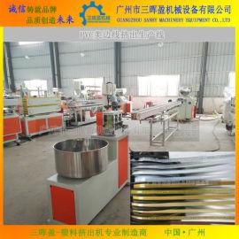 软质PVC密封胶条挤出机、PVC美边线挤出机器