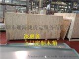惠州設備出口木箱包裝需要做好這三點