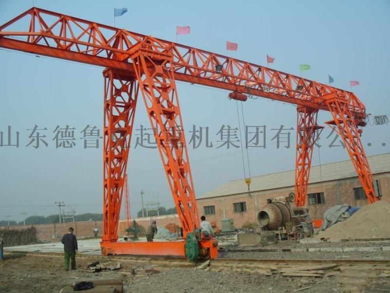 山東省著名商標、龍門吊、門式起重機