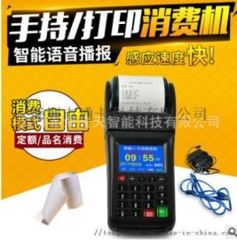 手持IC卡收费充值计次消费机 带打印刷卡机