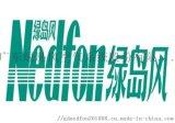 广东绿岛风总代理,风幕机价格表,绿岛风风幕机厂家