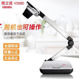 微立视视频展示台 V200D 多媒体实物展示台