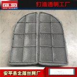 不锈钢丝网除沫器 标准型316L丝网除雾器