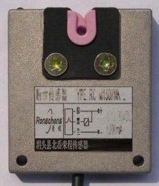 廠家供應鋁殼斷紗感測器