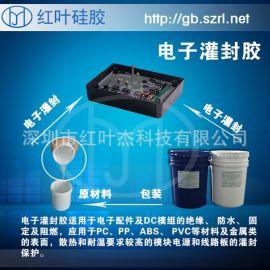 加成型电子灌封胶 双组份1: 1电子灌封硅胶