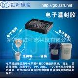 加成型電子灌封膠 雙組份1: 1電子灌封矽膠