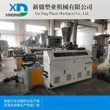 厂家提供PVC型材挤出机生产线 塑料型材挤出机 双螺杆挤出机