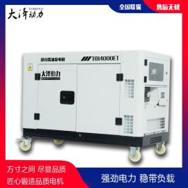 静音5kw柴油发电机TO6800ET-J